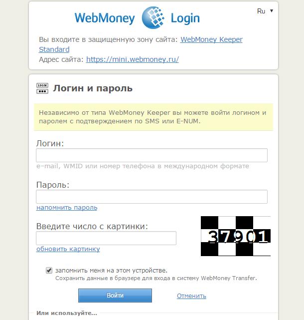 Обмен Сбербанк на WebMoney WME - chmoneyru
