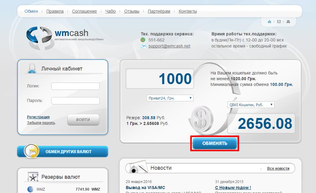 Как перевести средства с ЯндексДеньги на Qiwi кошелек
