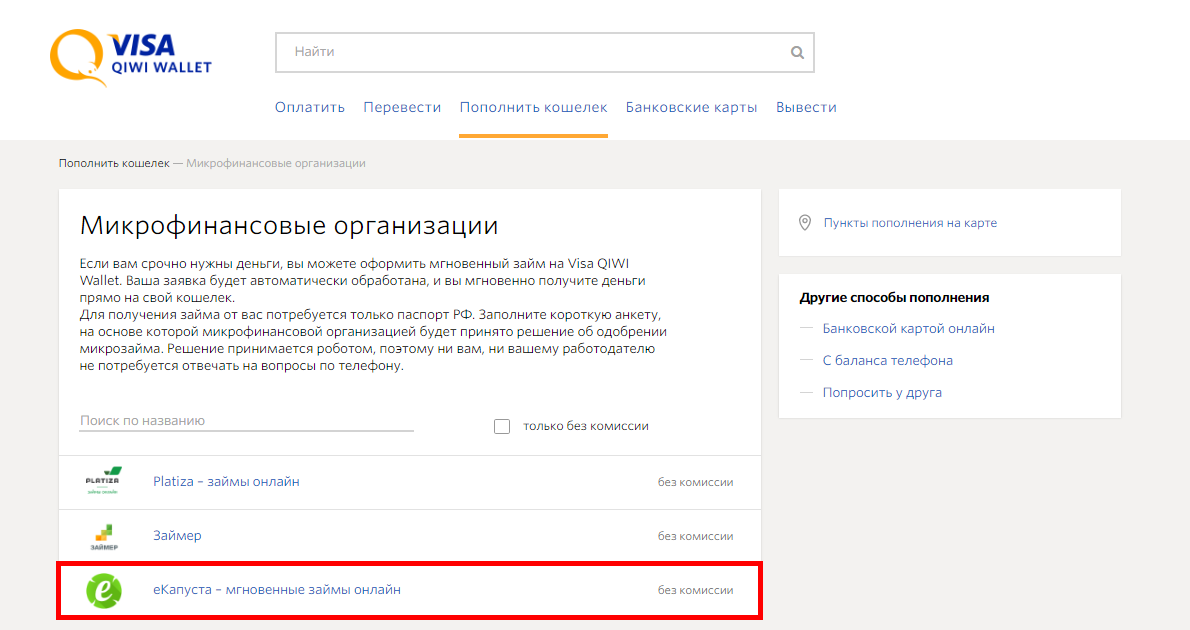 Робот займов онлайн на киви срочный займ на карту в казахстане