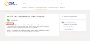 Информация о сервисе «eКапуста»