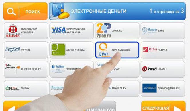 Проведение платежей через QIWI