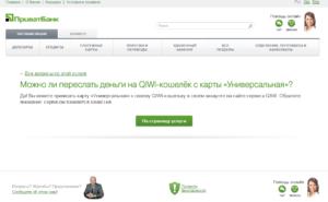 Сайт Приватбанка