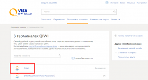 Нажимаем на кнопку «QIWI»