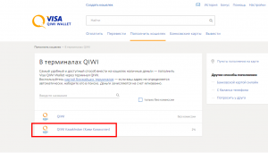 Пункт «QIWI Казахстан»