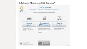 Выбираем «Пополнение QIWI-кошелька»