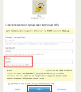 СМС подтверждение