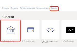 «Вывести» и «Банковский счет»