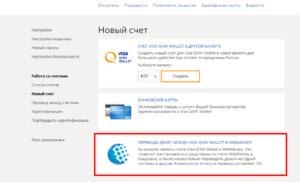 «Переводы денег между VISA QIWI WALLET и WebMoney»
