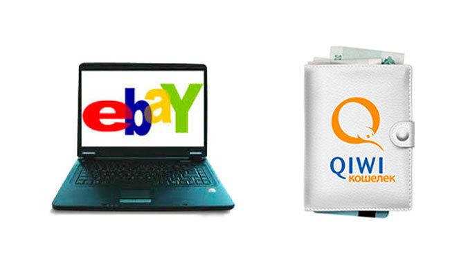 Оплата на eBay с QIWI-кошелька
