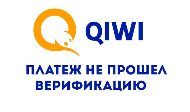 Решаем проблемы с верификацией QIWI