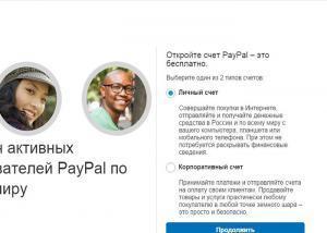 Регистрируемся в PayPal