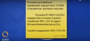 СМС-оповещение