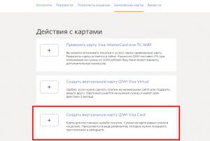 Создать виртуальную карту QIWI Card