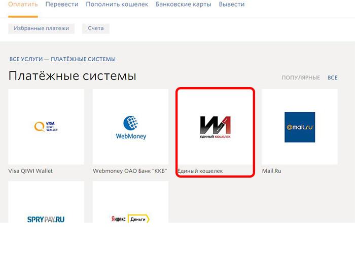 WebMoney — система расчетов on-line