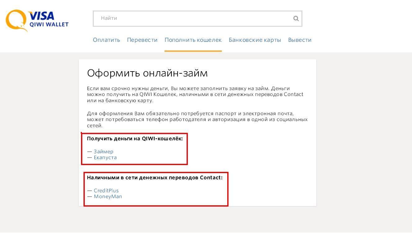 Займ 100000 рублей срочно — Займы Онлайн