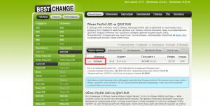 Пункт «ExchangeX»