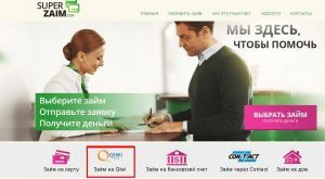 QIWI-кредит: как взять онлайн-микрокредит быстро и без проверок