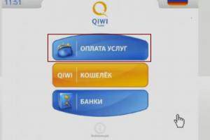 Пункт меню «Оплата услуг»