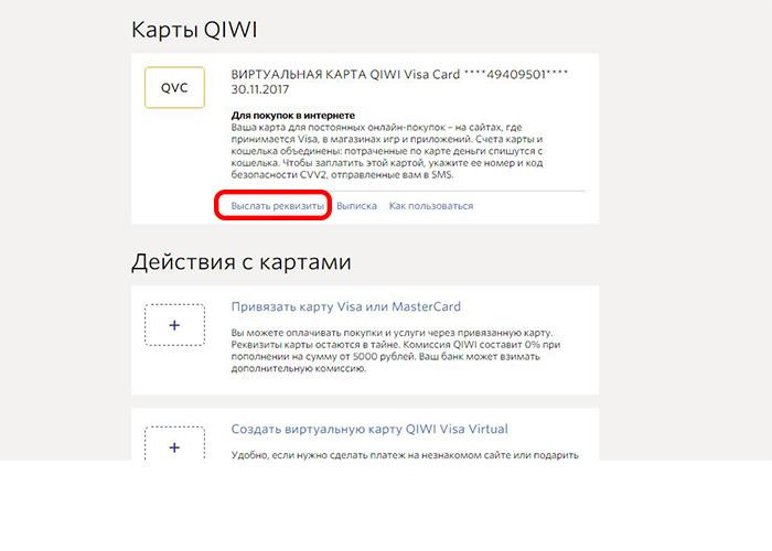 Обмен qiwi на dogecoin через киви
