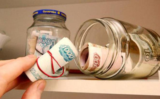 Деньги на покупку недвижимости