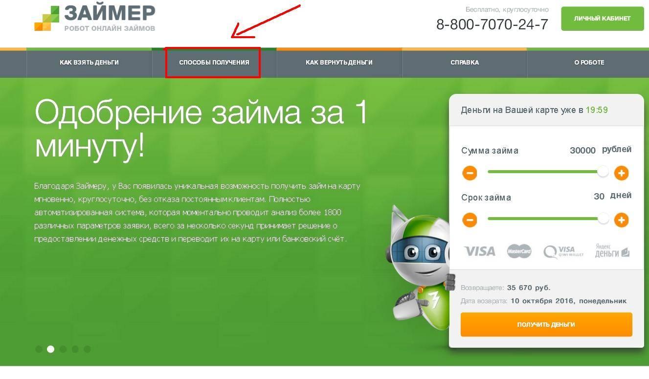 Деньги до зарплаты в Беларуси получить можно сейчас