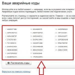Аварийные коды
