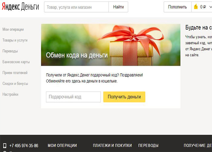 Яндекс деньги обмен для юридических лиц
