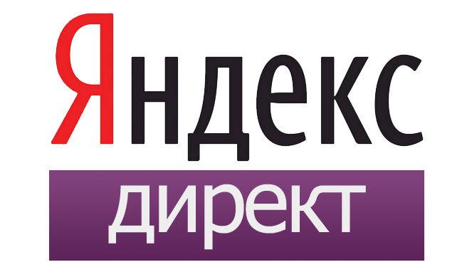 Сервис Яндекс.Директ