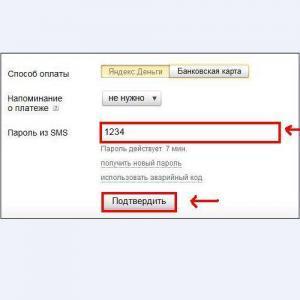 Ввести пароль из СМС