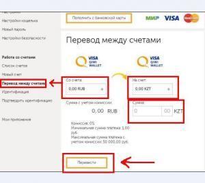 Перевод между счетами