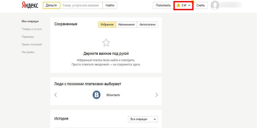 Как проверить деньги на Яндекс.Деньги  узнаем свой баланс ad1a205dfff