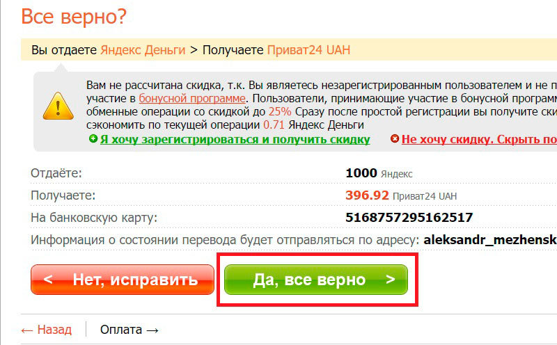 Sberbank of Russia - - Individual Clients