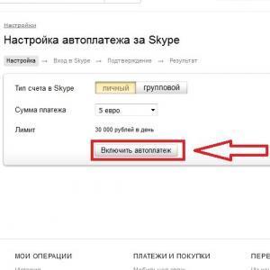 Автоплатеж Skype