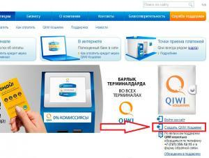 Создать QIWI-кошелек