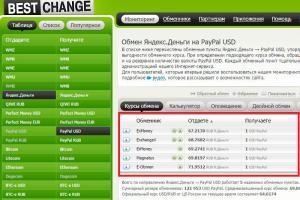 Список обменников