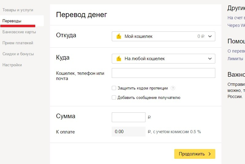 Денежные переводы Western Union в Москве