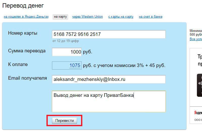 Обмен Вебмани на Payeer
