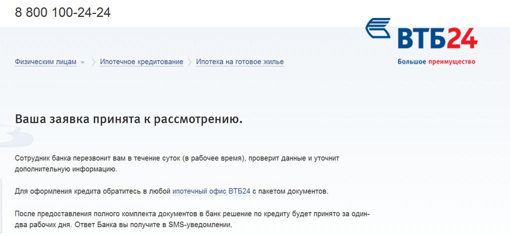 доставили подача заявления на ипотеку онлайн Олвину