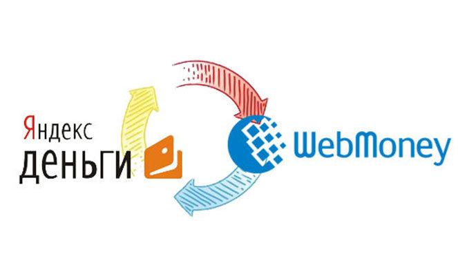 Обмен вебмани mastercard изипей