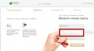 Активация Сбербанк Онлайн