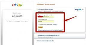 Авторизация в PayPal для оплаты