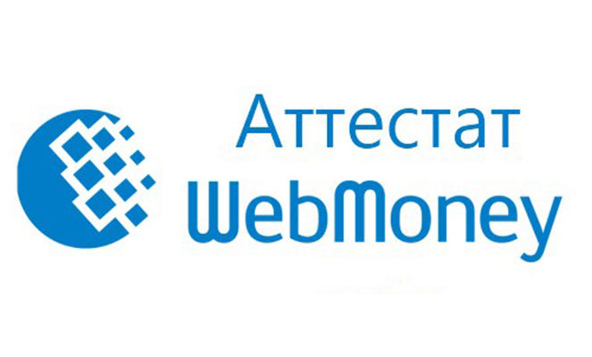 Аттестат WebMoney