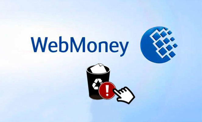 Удаляем аккаунт WebMoney