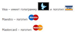 Логотипы банковских систем