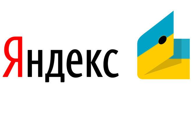 Как перевести деньги с Яндекс кошелька на WebMoney