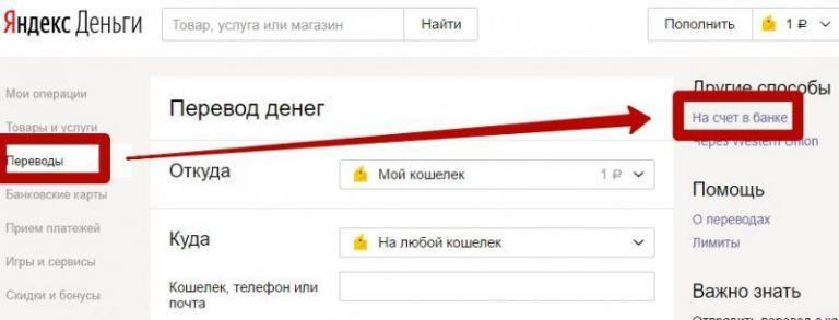 Перевод денег с яндекс деньги на карту сбербанка