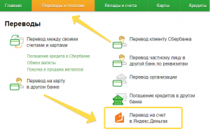 Перевод на счет в Яндекс.Деньгах