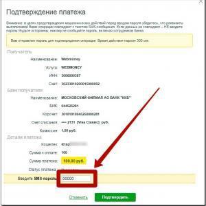 Подтверждение перевода онлайн