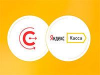 RetailCRM и Яндекс.Касса
