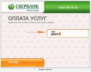 Выбираем «Яндекс.Деньги»
